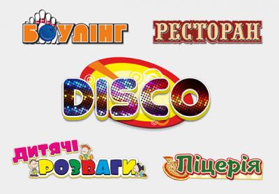 Логотипи закладів